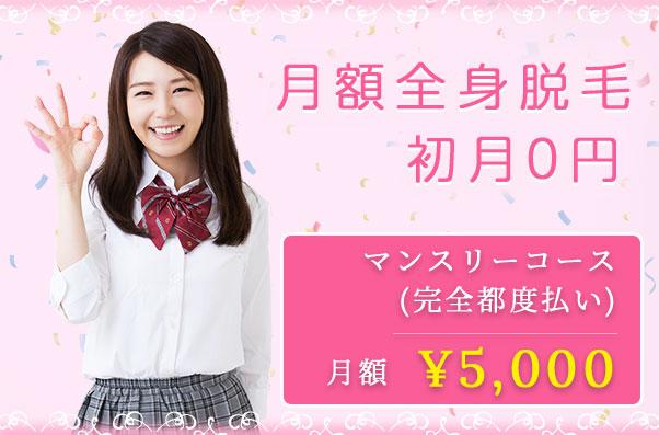 月額全身脱毛初月0円