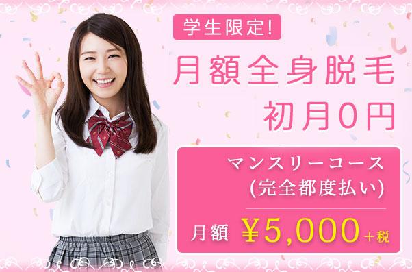 学生限定!月額全身脱毛初月0円