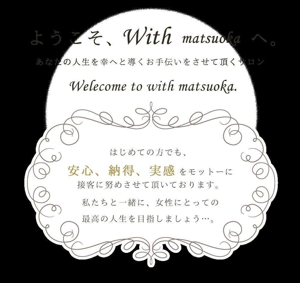 ようこそwithMatsuokaへ