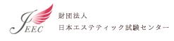 一般財団法人日本エステティック
