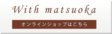 withまつおかオンラインショップバナー