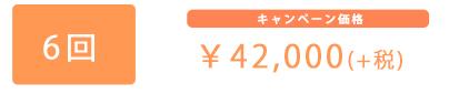 6回39,000円