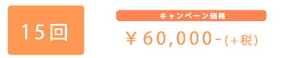 16回60,000円