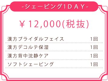 12000円