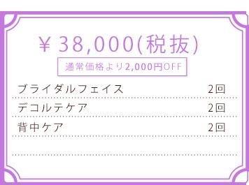 38000円