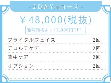 48000円