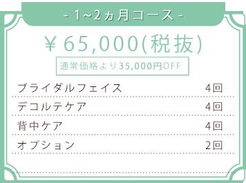 65000円