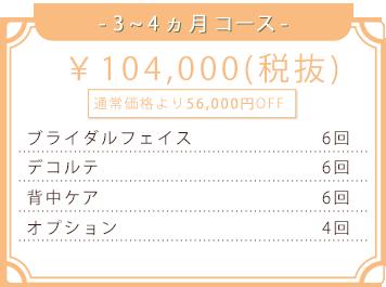 104000円
