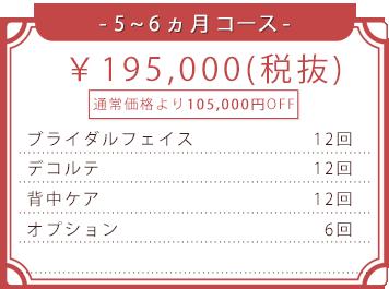 195000円