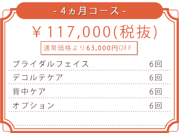 117000円